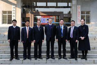 中国共产党湖南科技学院第四次代表大会选举产生新一届纪律检查委员会委员